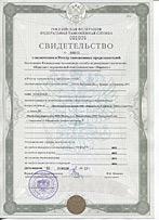 Свидетельство о включении в реестр таможенных представителей